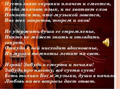 Пусть голос скрипки плачет и смеется, Когда молчит язык, и не хватает слов ...