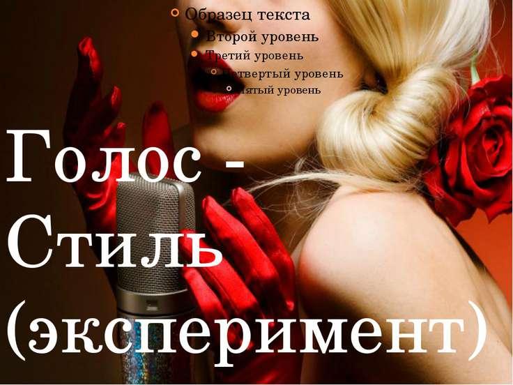 Голос - Стиль (эксперимент)