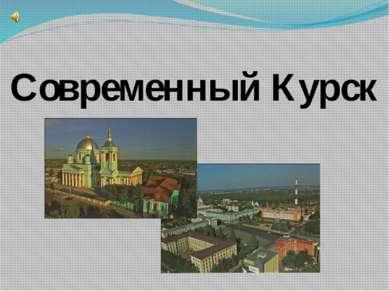 Современный Курск