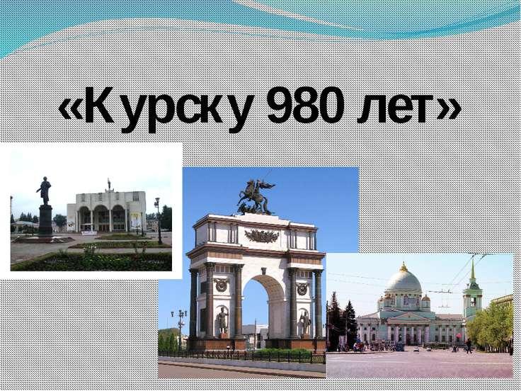 «Курску 980 лет»