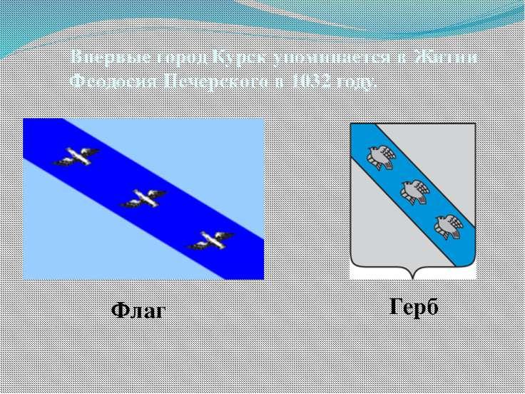 Впервые город Курск упоминается в Житии Феодосия Печерского в 1032 году. Герб...