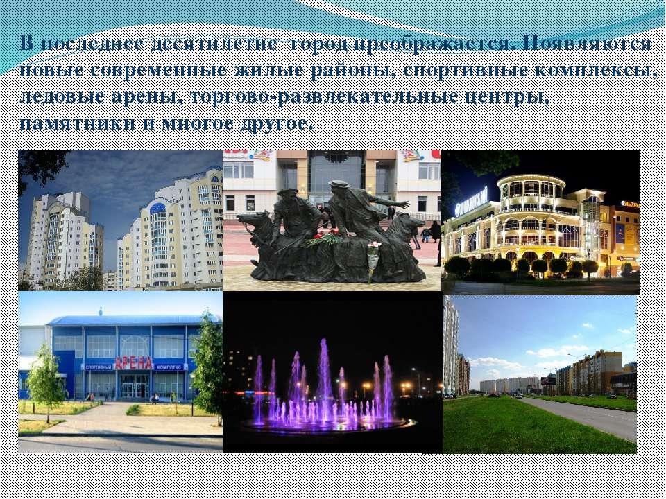 В последнее десятилетие город преображается. Появляются новые современные жил...