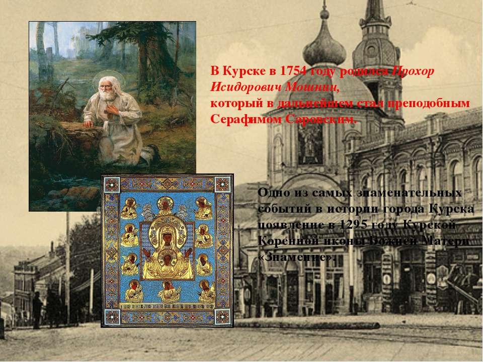 В Курске в 1754 году родился Прохор Исидорович Мошнин, который в дальнейшем с...