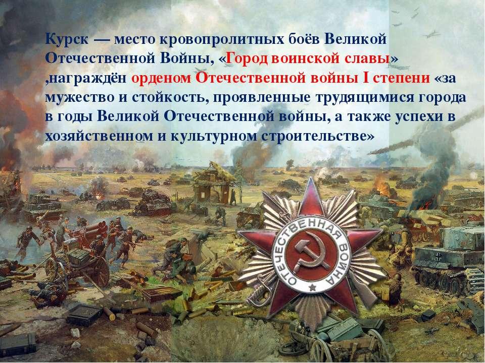 Курск— место кровопролитных боёв Великой Отечественной Войны, «Город воинско...