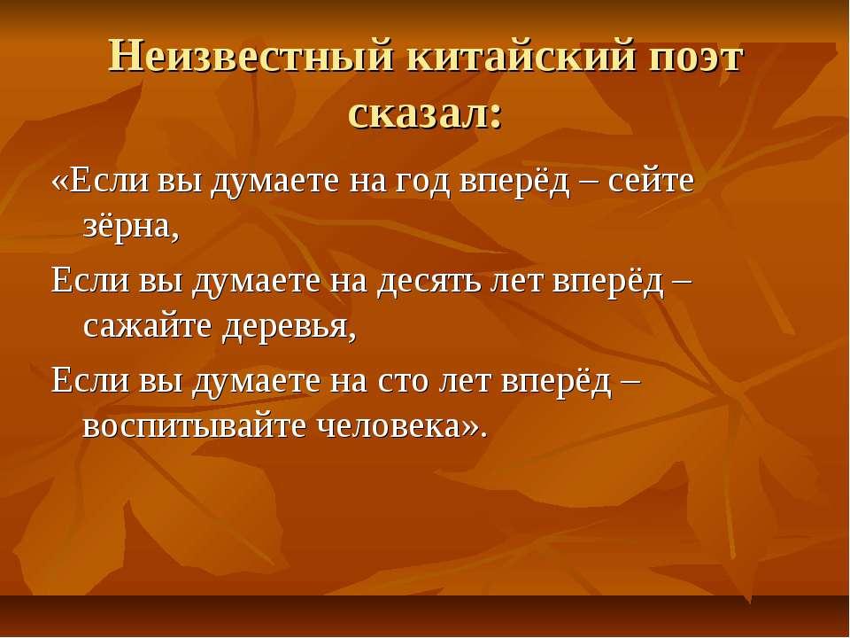 Неизвестный китайский поэт сказал: «Если вы думаете на год вперёд – сейте зёр...