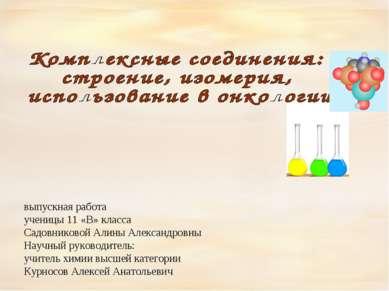 выпускная работа ученицы 11 «В» класса Садовниковой Алины Александровны Научн...