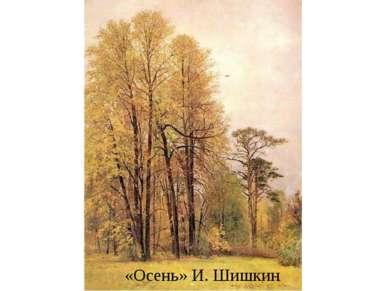 «Осень» И. Шишкин