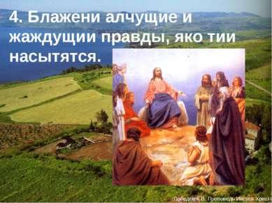 4. Блажени алчущие и жаждущии правды, яко тии насытятся. Лебедев К.В. Пропове...