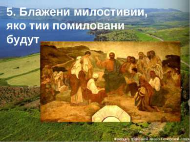 5. Блажени милостивии, яко тии помиловани будут. Фреска в трапезной Киево-Печ...
