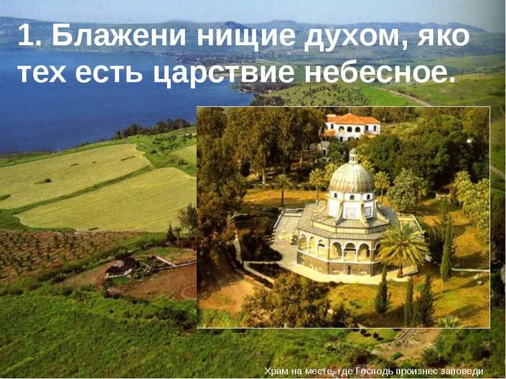 1. Блажени нищие духом, яко тех есть царствие небесное. Храм на месте, где Го...