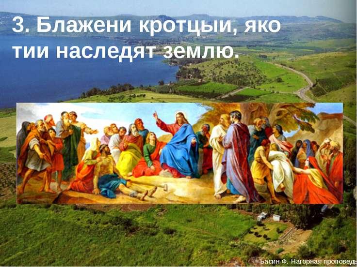 3. Блажени кротцыи, яко тии наследят землю. Басин Ф. Нагорная проповедь