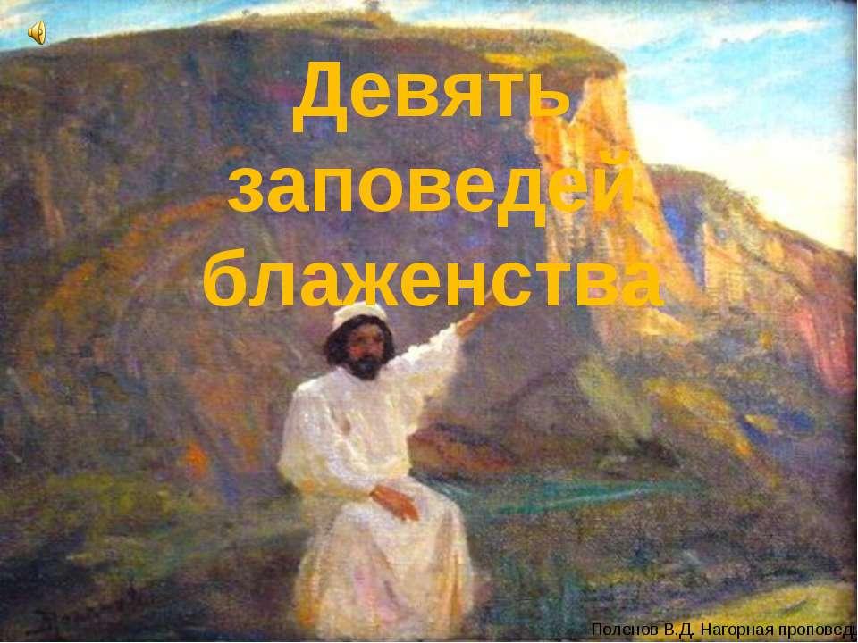 Девять заповедей блаженства Поленов В.Д. Нагорная проповедь