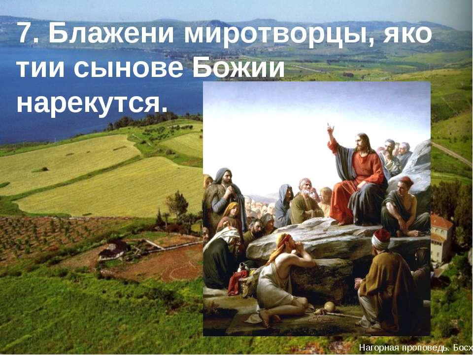 7. Блажени миротворцы, яко тии сынове Божии нарекутся. Нагорная проповедь. Босх
