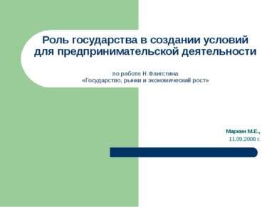 Роль государства в создании условий для предпринимательской деятельности по р...