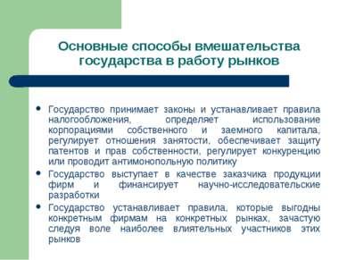 Основные способы вмешательства государства в работу рынков Государство приним...