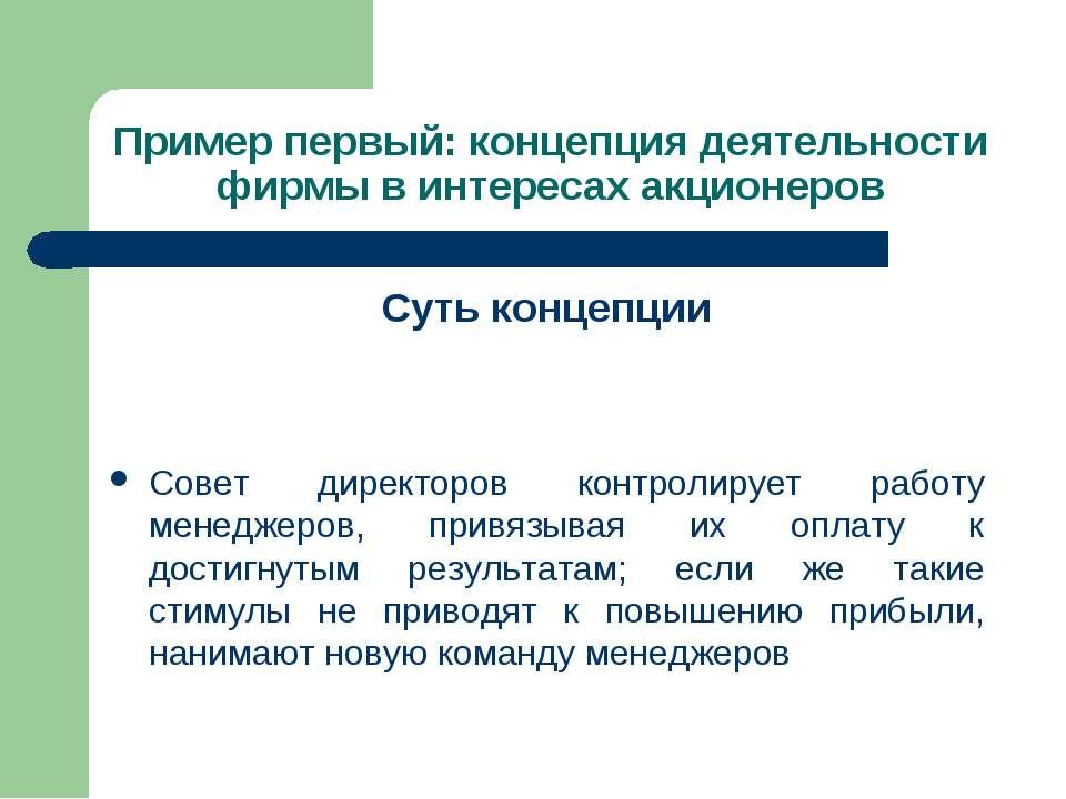 Пример первый: концепция деятельности фирмы в интересах акционеров Суть конце...