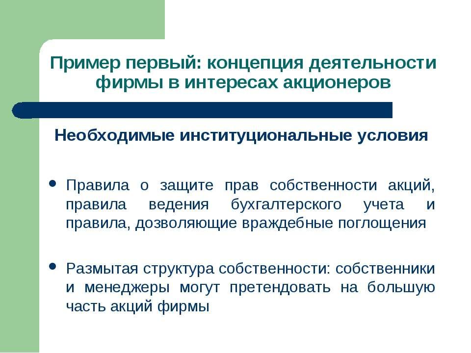 Пример первый: концепция деятельности фирмы в интересах акционеров Необходимы...