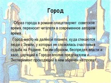 Город Образ города в романе олицетворяет советское время, переносит читателя ...