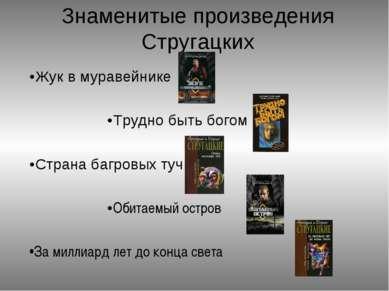 Знаменитые произведения Стругацких •Жук в муравейнике •Трудно быть богом •Стр...