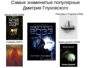 Самые знаменитые популярные Дмитрия Глуховского Рассказы о Родине (2009) Коне...