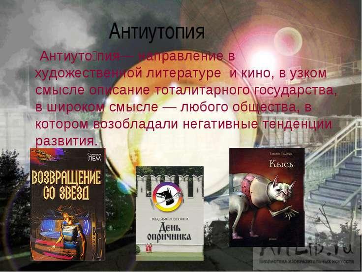 Антиутопия Антиуто пия— направление в художественной литературе и кино, в узк...
