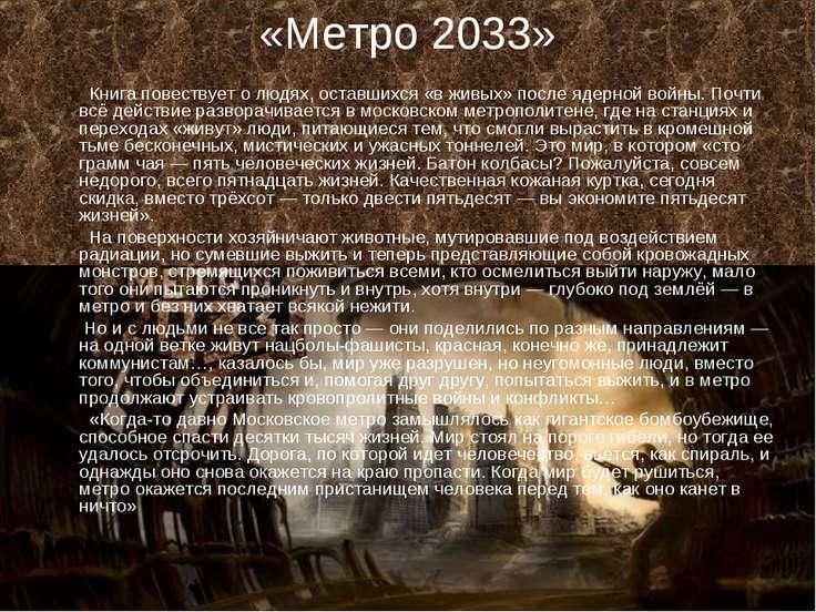 «Метро 2033» Книга повествует о людях, оставшихся «в живых» после ядерной вой...