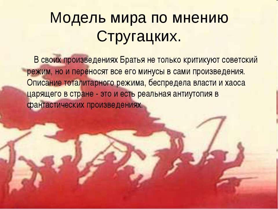 Модель мира по мнению Стругацких. В своих произведениях Братья не только крит...