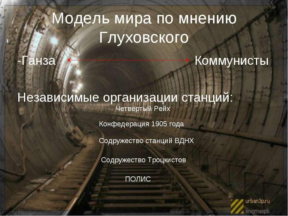 Модель мира по мнению Глуховского -Ганза Коммунисты Независимые организации с...