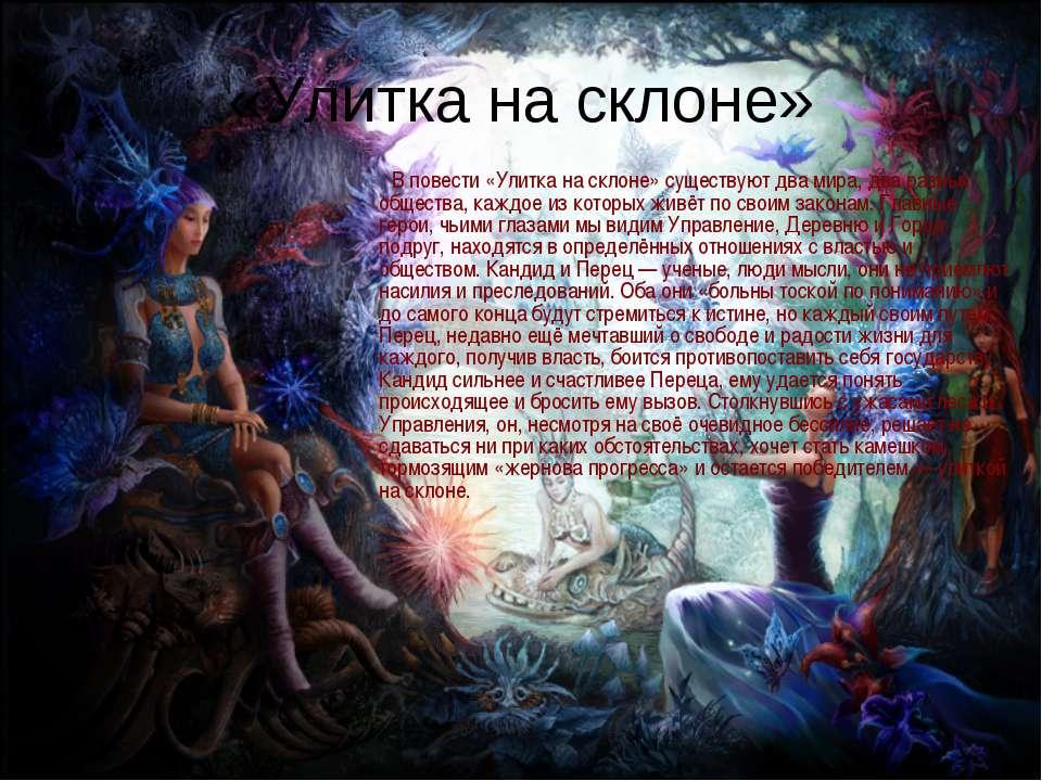 «Улитка на склоне» В повести «Улитка на склоне» существуют два мира, два разн...