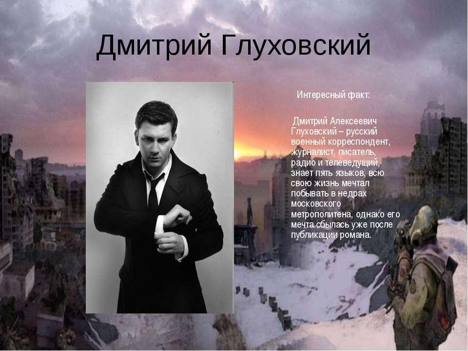 Дмитрий Глуховский Интересный факт: Дмитрий Алексеевич Глуховский – русский в...