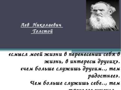 Лев Николаевич Толстой «смысл моей жизни в перенесении себя в жизнь, в интере...