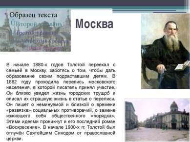 Москва В начале 1880-х годов Толстой переехал с семьёй в Москву, заботясь о т...