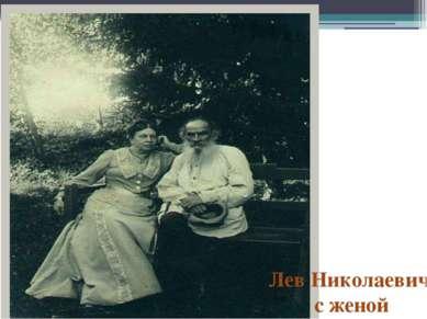 Лев Николаевич с женой
