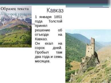Кавказ 1 января 1851 года Толстой принял решение об отъезде на Кавказ. Он еха...