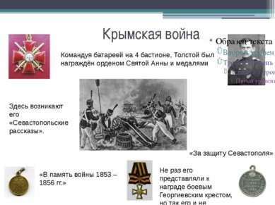 Крымская война Командуя батареей на 4 бастионе, Толстой был награждён орденом...