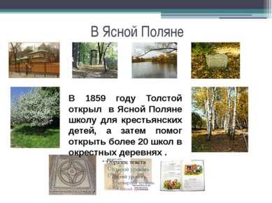 В Ясной Поляне В 1859 году Толстой открыл в Ясной Поляне школу для крестьянск...