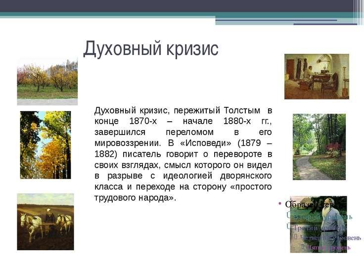 Духовный кризис Духовный кризис, пережитый Толстым в конце 1870-х – начале 18...