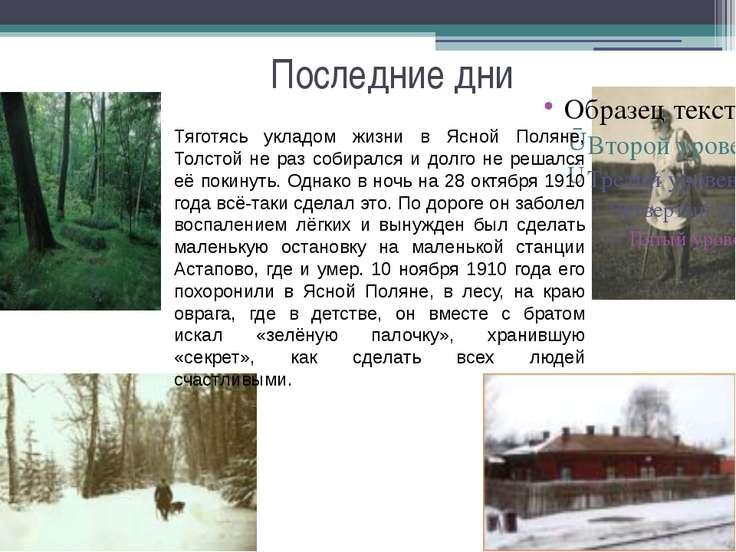 Последние дни Тяготясь укладом жизни в Ясной Поляне, Толстой не раз собирался...