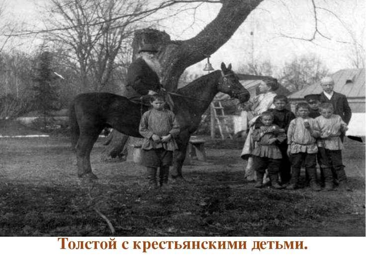 Толстой с крестьянскими детьми.