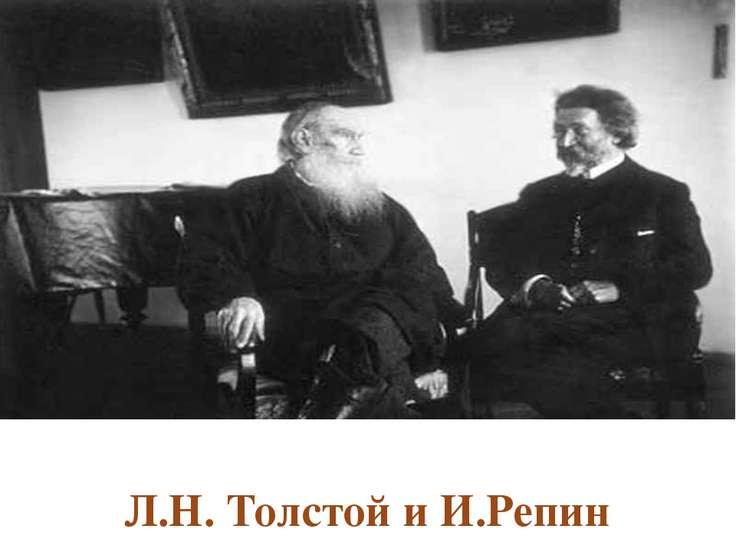 Л.Н. Толстой и И.Репин