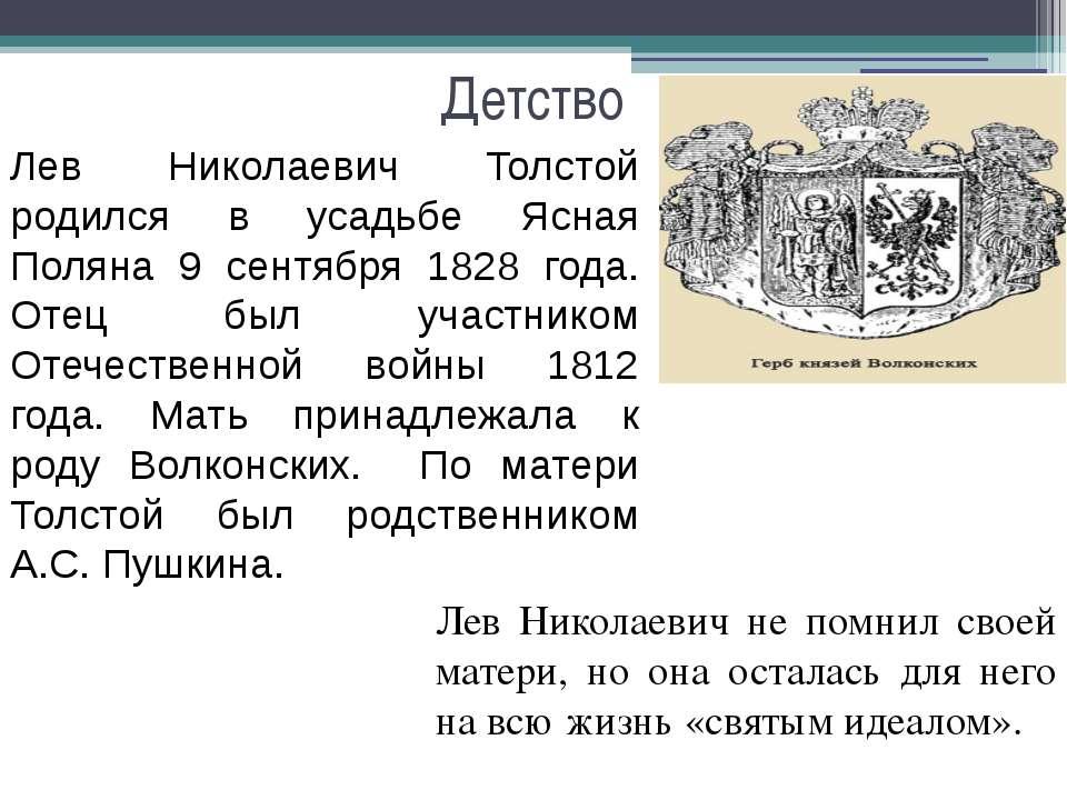 Детство Лев Николаевич Толстой родился в усадьбе Ясная Поляна 9 сентября 1828...