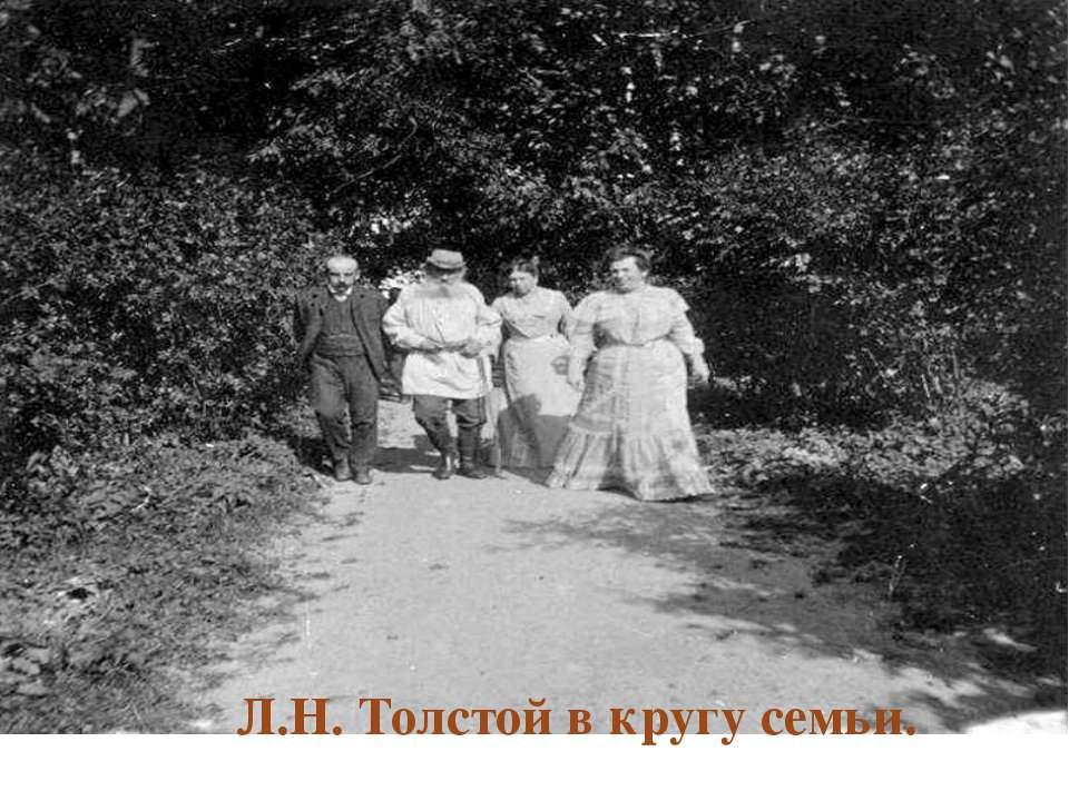 Л.Н. Толстой в кругу семьи.