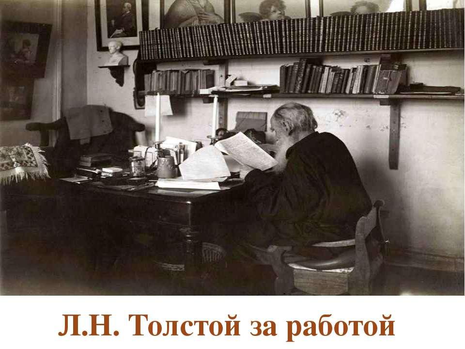 Л.Н. Толстой за работой