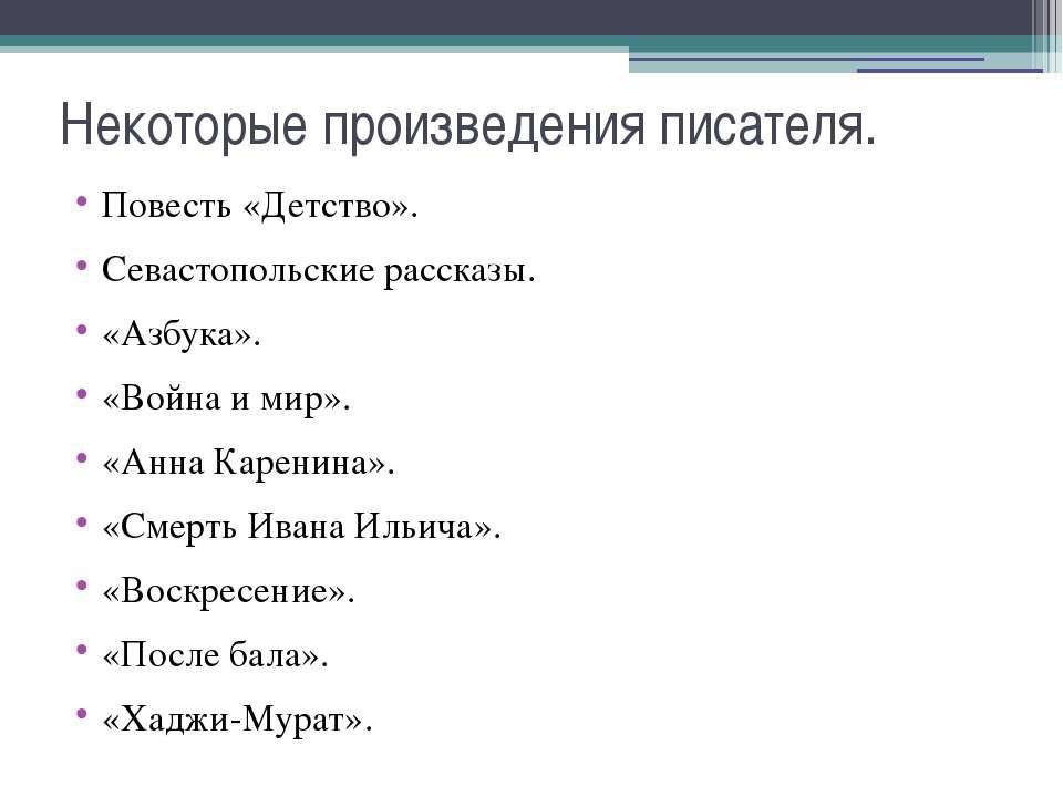 Некоторые произведения писателя. Повесть «Детство». Севастопольские рассказы....