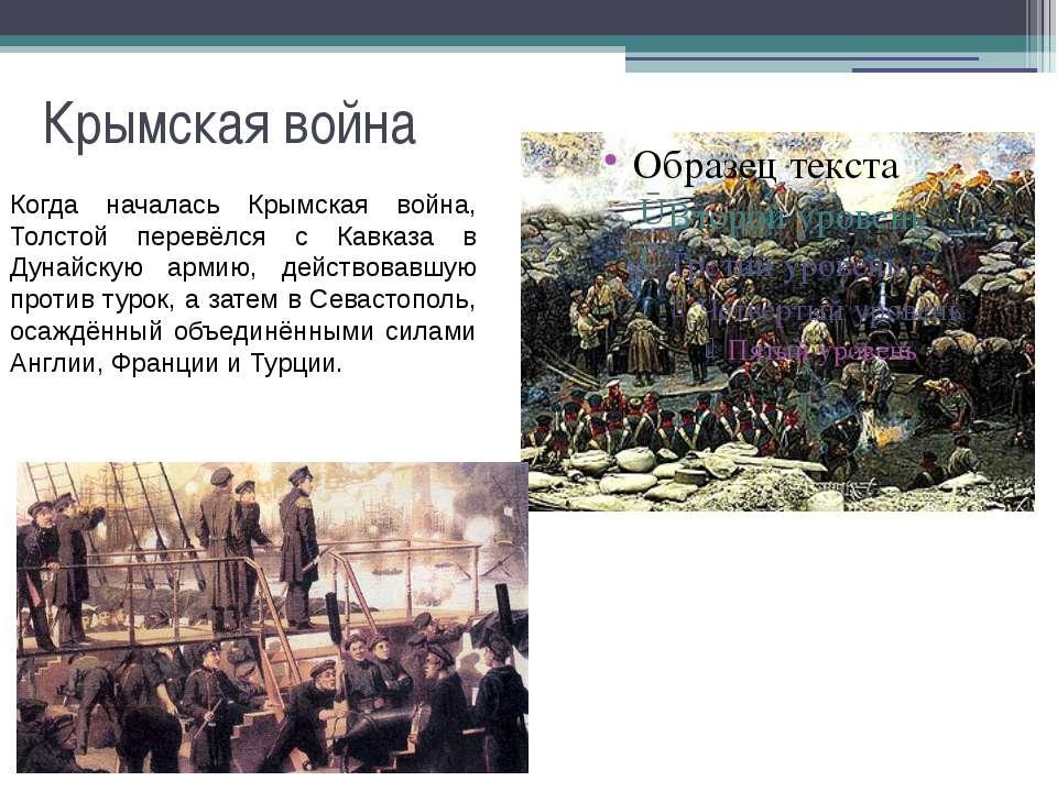 Крымская война Когда началась Крымская война, Толстой перевёлся с Кавказа в Д...