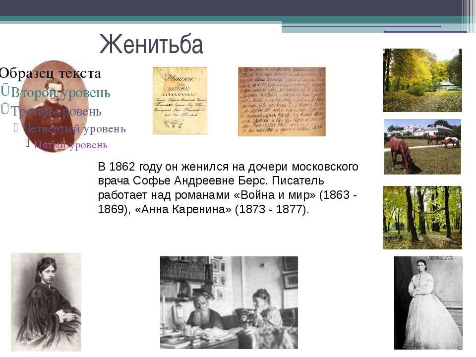 Женитьба В 1862 году он женился на дочери московского врача Софье Андреевне Б...
