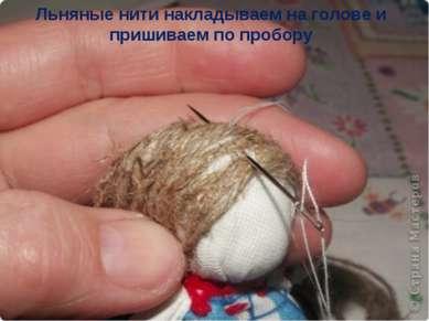 Льняные нити накладываем на голове и пришиваем по пробору