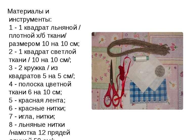 Материалы и инструменты: 1 - 1 квадрат льняной / плотной х/б ткани/ размером ...