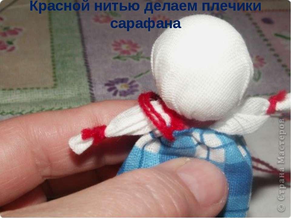 Красной нитью делаем плечики сарафана