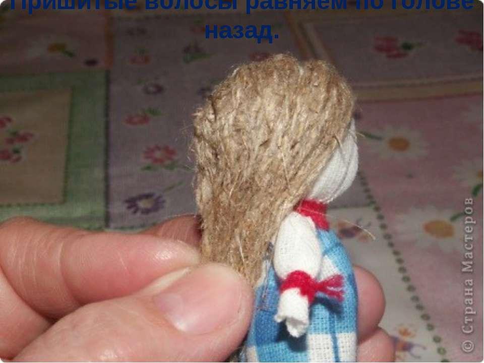 Пришитые волосы равняем по голове назад.
